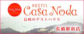 ホステルカサノダ